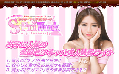 【Sプリワーク】 日払いセクキャバ求人アルバイト情報 |無料ディレクトリ登録 http://guestplace.net/