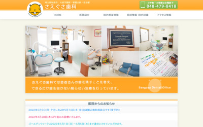 埼玉県の歯医者さん さえぐさ歯科 |無料ディレクトリ登録 http://guestplace.net/