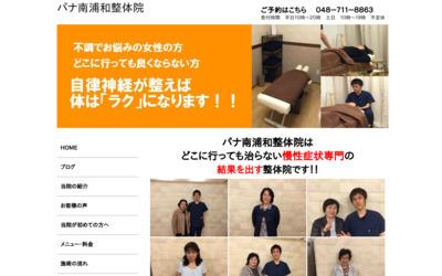 パナ南浦和整体院/さいたま市 |無料ディレクトリ登録 http://guestplace.net/