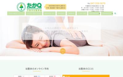 千葉県市川市の整体院たかQカイロプラクティックセンター |無料ディレクトリ登録 http://guestplace.net/