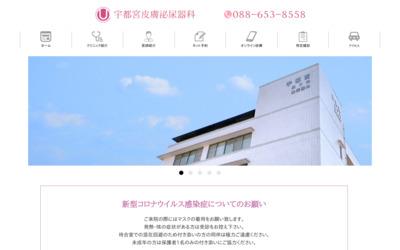 宇都宮皮膚泌尿器科 |無料ディレクトリ登録 http://guestplace.net/