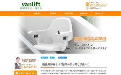 階段昇降機 東京|¥36.8万円〜!階段昇降機はバンリフト |無料ディレクトリ登録 http://guestplace.net/