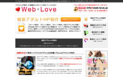 【ウェブLOVE】 ホームページ制作/サイト作成 |無料ディレクトリ登録 http://guestplace.net/