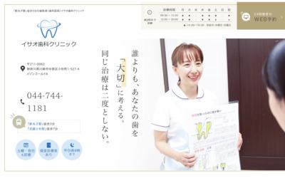 神奈川県 川崎市 新丸子西口歯科 |無料ディレクトリ登録 http://guestplace.net/