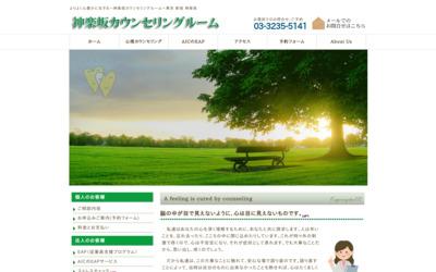 神楽坂カウンセリングルーム |無料ディレクトリ登録 http://guestplace.net/