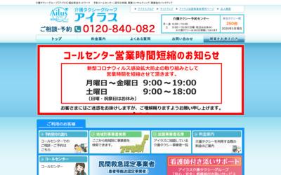介護タクシーグループ【アイラス】福祉移送ネットワーク |無料ディレクトリ登録 http://guestplace.net/