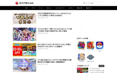 http://www.appbank.net/
