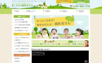 横浜こどもの歯医者さん アートデンタルクリニック  無料ディレクトリ登録 http://guestplace.net/