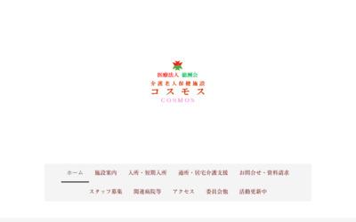 札幌厚別区にある老人介護保険施設コスモスです |無料ディレクトリ登録 http://guestplace.net/