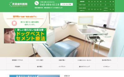 横浜市青葉区の青葉歯科医院 |無料ディレクトリ登録 http://guestplace.net/