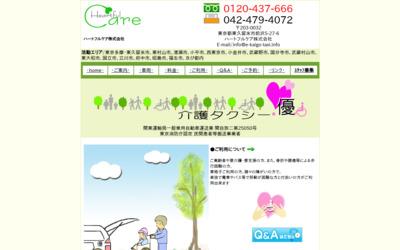 介護タクシー「優」/民間救急 |無料ディレクトリ登録 http://guestplace.net/