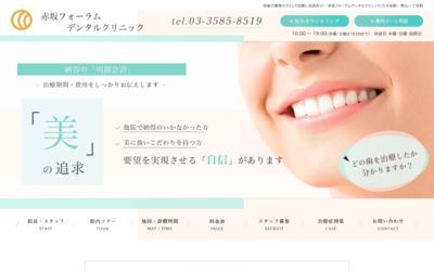 港区審美歯科フォーラムデンタルクリニック |無料ディレクトリ登録 http://guestplace.net/