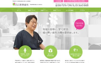 門前仲町の歯医者なら原澤歯科|休日診療に対応。歯周病治療 |無料ディレクトリ登録 http://guestplace.net/