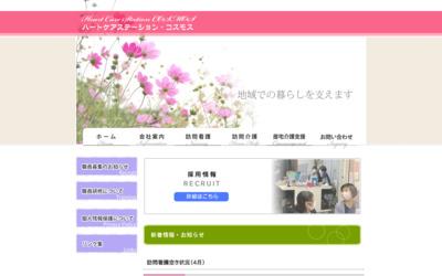 ハートケアステーション・コスモス(座間市) |無料ディレクトリ登録 http://guestplace.net/