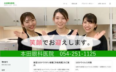 医療法人社団 光彩会 本田眼科医院 |無料ディレクトリ登録 http://guestplace.net/