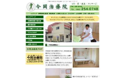 広島マッサージ針治療 今岡治療院 |無料ディレクトリ登録 http://guestplace.net/