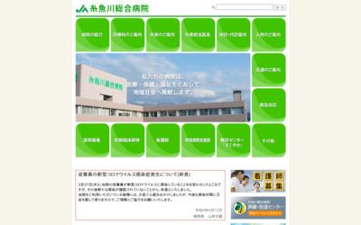 新潟県厚生連 糸魚川総合病院 |無料ディレクトリ登録 http://guestplace.net/