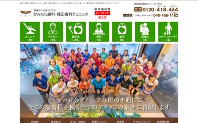 越谷市の歯科かみむら歯科医院 |無料ディレクトリ登録 http://guestplace.net/