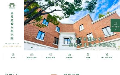 嘉村産婦人科医院 |無料ディレクトリ登録 http://guestplace.net/