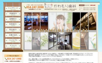 かわもり歯科静岡市葵区 |無料ディレクトリ登録 http://guestplace.net/