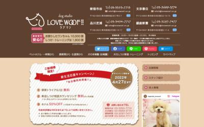 ペットホテル東京・犬の幼稚園・犬のしつけ教室ならラブワン!!へ |無料ディレクトリ登録 http://guestplace.net/