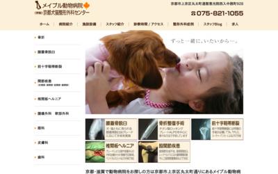 【メイプル動物病院】 京都市上京区にある動物病院 |無料ディレクトリ登録 http://guestplace.net/