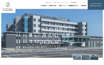 新潟県厚生農業協同組合連合会 村上総合病院 |無料ディレクトリ登録 http://guestplace.net/