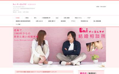 全国&徳島県対応のEMI(イーエムアイ)結婚相談所  無料ディレクトリ登録 http://guestplace.net/