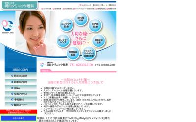神戸市中央区 「岡田クリニック眼科」 |無料ディレクトリ登録 http://guestplace.net/