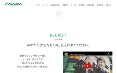 埼玉、滋賀の運送、倉庫、通関、物流を担う大沢運送株式会社 |無料ディレクトリ登録 http://guestplace.net/