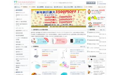 歯科用具販売|歯科販売.com |無料ディレクトリ登録 http://guestplace.net/