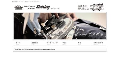 洋服のリフォーム、補正はシャイニングにお任せください。 |無料ディレクトリ登録 http://guestplace.net/