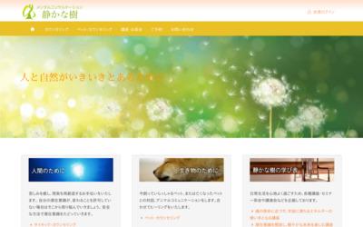 メンタルコンサルテーション静かな樹 |無料ディレクトリ登録 http://guestplace.net/