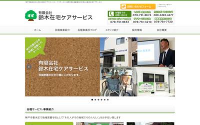 神戸市垂水区の老人介護福祉なら鈴木在宅ケアサービス |無料ディレクトリ登録 http://guestplace.net/