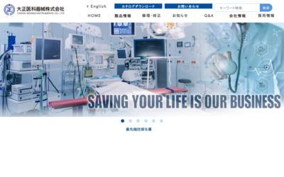 医療機器の輸入・輸出販売 大正医科器械 |無料ディレクトリ登録 http://guestplace.net/