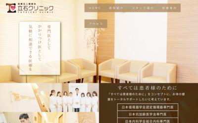 京都市 内科 | 立石クリニック |無料ディレクトリ登録 http://guestplace.net/