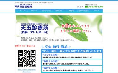 内科・小児科・アレルギー科のことなら天五診療所 |無料ディレクトリ登録 http://guestplace.net/