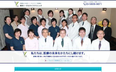 台東区雷門 トータルライフ医療会 |無料ディレクトリ登録 http://guestplace.net/