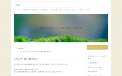 若林鍼灸院(大阪府豊中市) |無料ディレクトリ登録 http://guestplace.net/