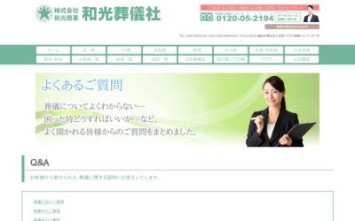 「葬儀の疑問にお答えします」横浜 和光葬儀社 |無料ディレクトリ登録 http://guestplace.net/