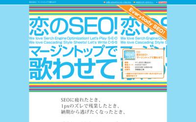 恋のSEO!/マージントップで歌わせて CD販売特設ページ