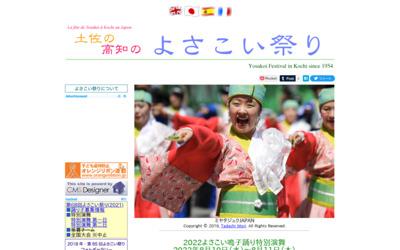http://www.yosakoi.com/jp/