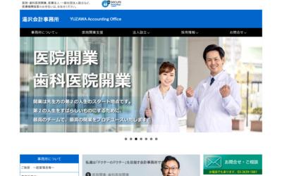 医院開業・支援の湯沢会計事務所 |無料ディレクトリ登録 http://guestplace.net/