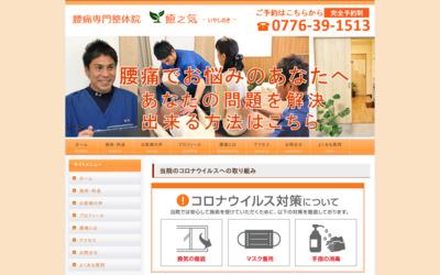 福井市整体 腰痛専門院 癒之気 |無料ディレクトリ登録 http://guestplace.net/