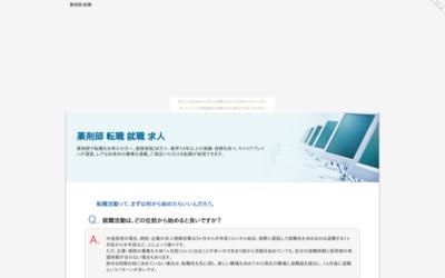薬剤師 転職 就職 求人 |無料ディレクトリ登録 http://guestplace.net/