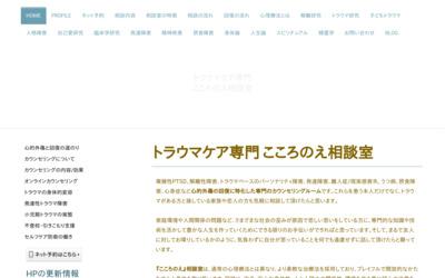 トラウマケア専門こころのえ相談室 |無料ディレクトリ登録 http://guestplace.net/