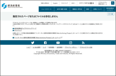 http://www.meti.go.jp/committee/materials2/data/g81201aj.html