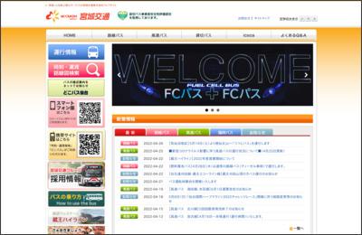 http://www.miyakou.co.jp/bus/intercity/special/naruko.html