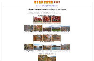 http://www.narukospa.com/2009kouyo.html