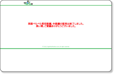 http://eigoperaperakun.com/index2.html